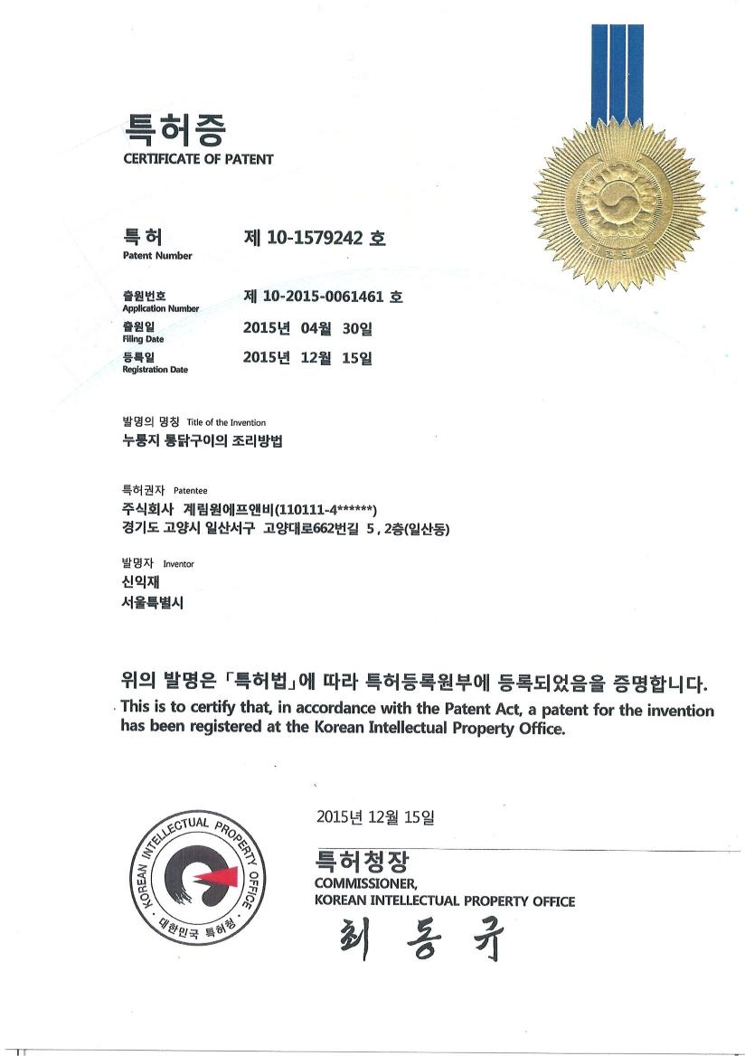 10-2015.12.24 특허증_누룽지 통닭구이의 조리방법.jpg