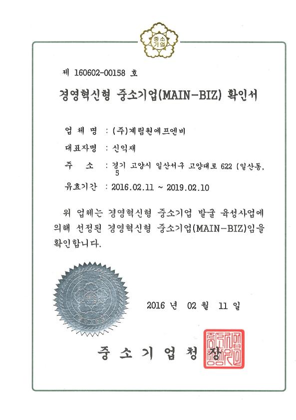 2016.02.23 경영혁신형 중소기업 (MAIN BIZ) 확인서_메인비즈 .jpg