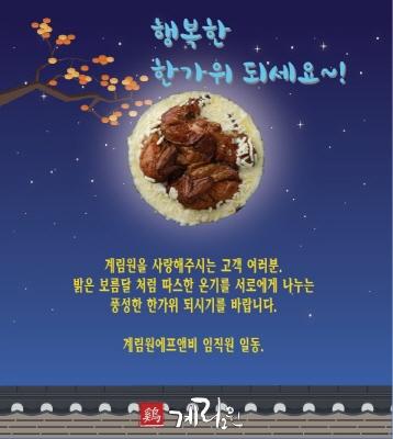 [크기변환]추석연휴안내_Moon.jpg