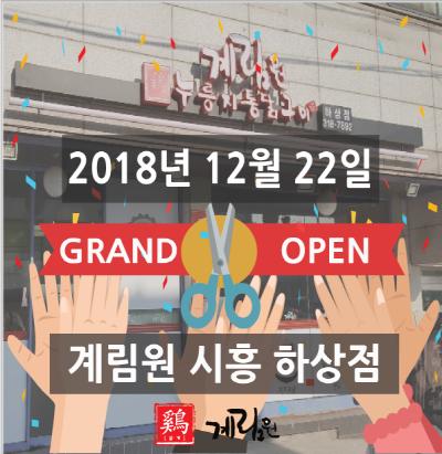 [크기변환]시흥하상점그랜드오픈.png